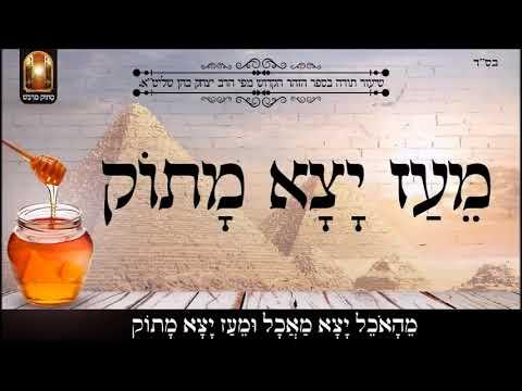 מעז יצא מתוק   שיעור תורה בספר הזהר הקדוש מפי הרב יצחק כהן שליטא