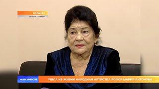 Ушла из жизни народная артистка РСФСР Мария Антонова