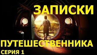 Властелин колец онлайн, Записки Путешественника, серия 1