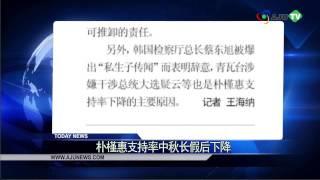 AJU TV 9月 24日 亚洲经济简报