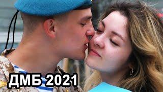 Дождалась. ДМБ 2021. Военная разведка.