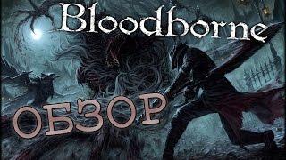 Bloodborne Обзор - Лучше поздно, чем никогда