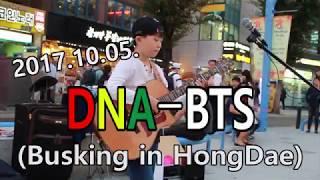 DNA - BTS (Busking in HongDae) 홍대 버스킹 (2017.10.05.)