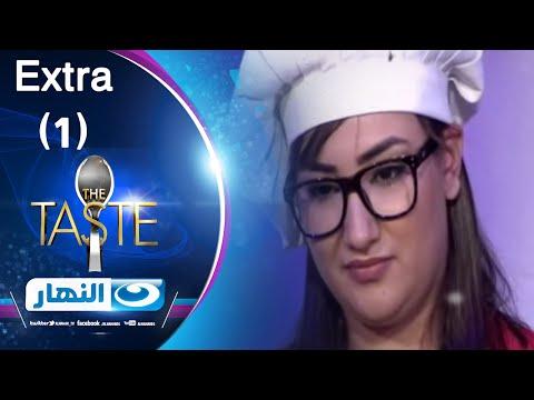 The Taste Program - Extra Episode 02   الحلقة Extra The Taste الثانية من برنامج