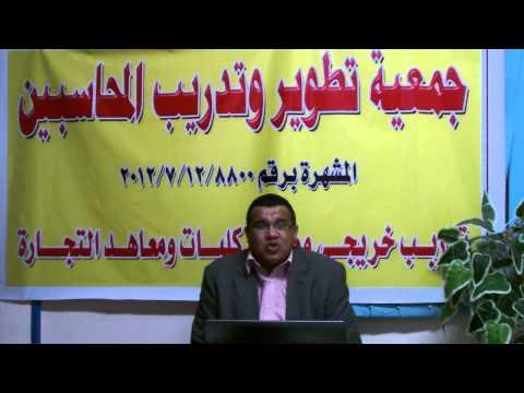 خصائص علم المحاسبة جمعية تطوير وتدريب المحاسبين