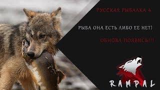 Російська рибалка 4! Звикаємо грати без према!)