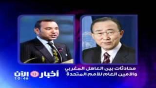 محادثات بين العاهل المغربي والامين العام
