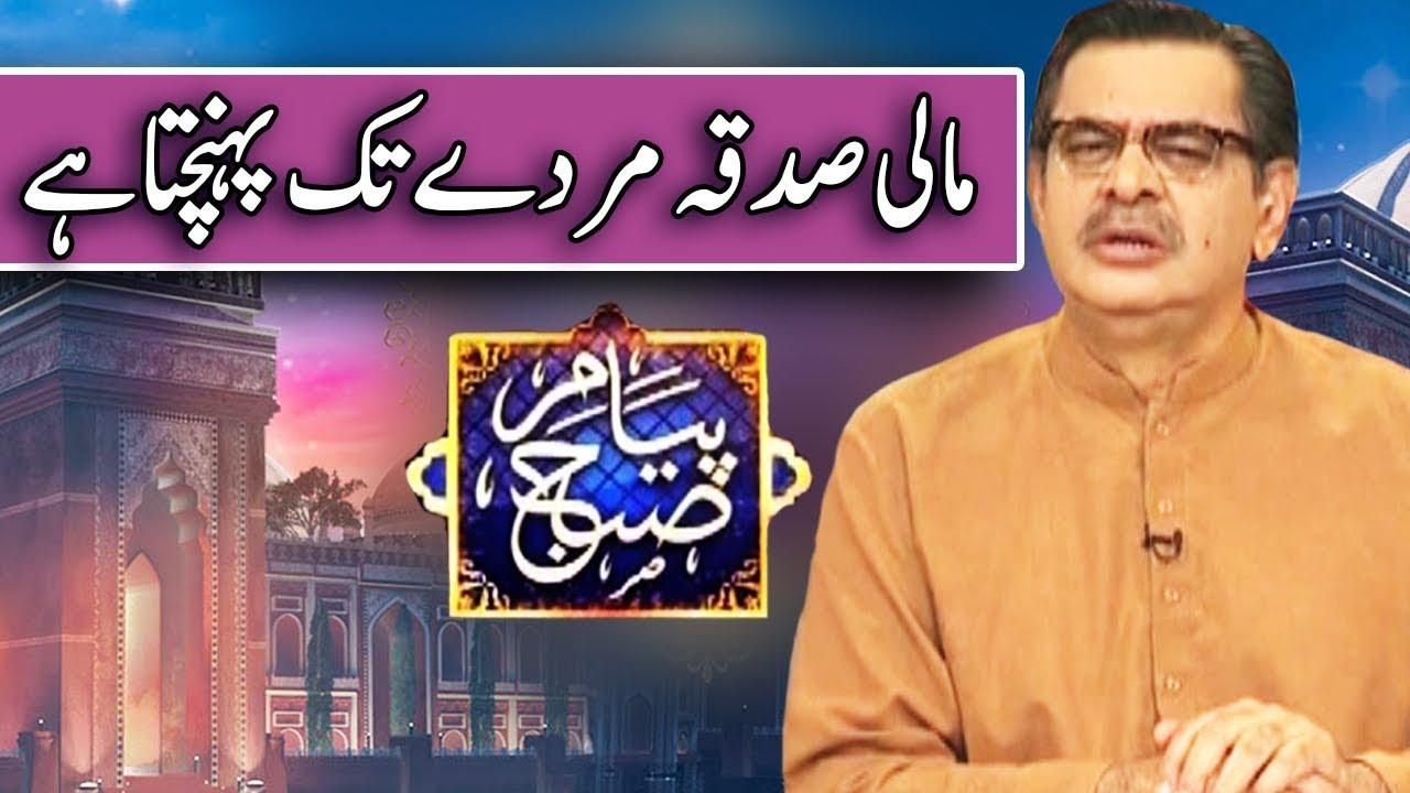 Payam e Subh With Aneeq Ahmed | 8 March 2019 | Dunya News