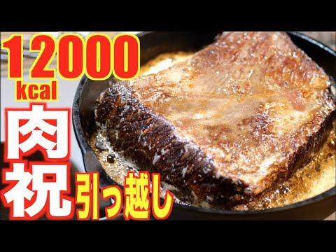 【MUKBANG】 Luxurious Moving Celebration! Rare Beef! [Takenotani Tsuru] Beef Stew..Etc 6Kg[12000kcal]