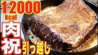 【MUKBANG】 Luxurious Moving Celebration! Rare Beef! [Takenotani Tsuru] Beef Stew..Etc 6Kg[12000kcal]