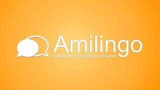 Amilingo.com -  онлайн-школа иностранных языков