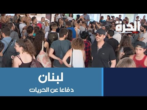 وقفة احتجاجية في #بيروت دفاعا عن حرية التعبير  - 15:54-2019 / 7 / 30