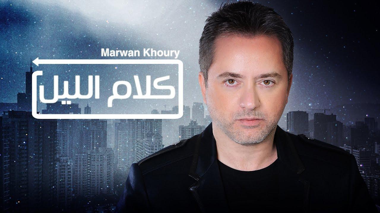 musique mp3 marwan khoury