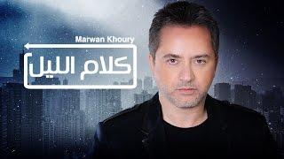 Marwan Khoury - Kalam El Layl | (مروان خوري - كلام الليل(من مسلسل مدرسة الحب