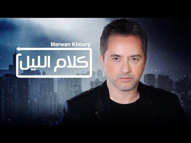 marwan khoury new songs
