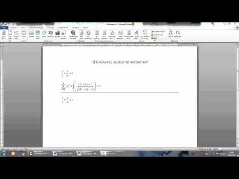 วิธีพิมพ์เศษส่วน และสมการทางคณิตศาสตร์