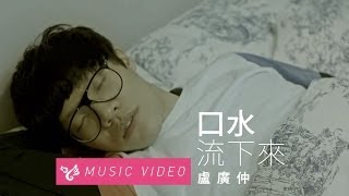 盧廣仲 Crowd Lu 【口水流下來】 Official Music Video