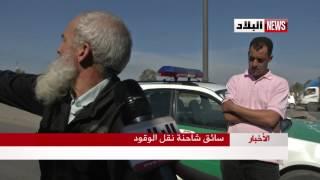 العاصمة: انفجار حافلة لنقل الوقود في حادث مرور