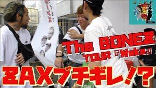 【The BONEZ】JESSE達の写真を撮って闇の組織に売りさばきます。~The BONEZ Tour『Woke』~