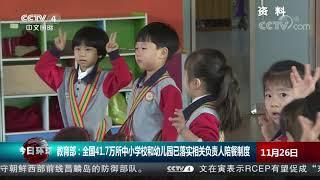 [今日环球]教育部:全国41.7万所中小学校和幼儿园已落实相关负责人陪餐制度| CCTV中文国际