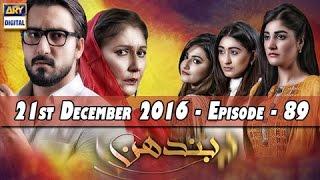 vuclip Bandhan Ep 89 - 21st December 2016 - ARY Digital Drama