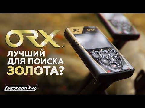 XP ORX - лучший металлоискатель для поиска золота?
