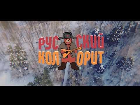 Ансамбль Русский Колорит. Промо ролик