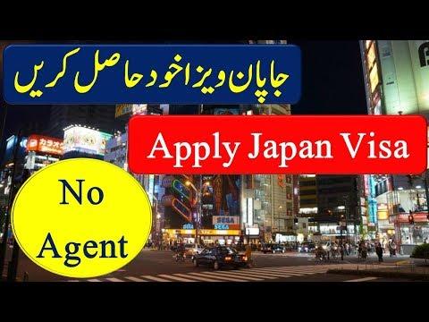 How to apply Japan Visa 2017.
