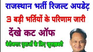 Rajasthan Result Update /3 बडी़ भर्तियों के परिणाम जारी /कट ऑफ बहुत कम /Big Update -Result