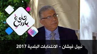 نبيل غيشان - الانتخابات البلدية 2017