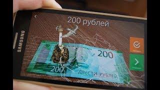Новые деньги России 200 и 2000 руб! ШОК от проверки!!!