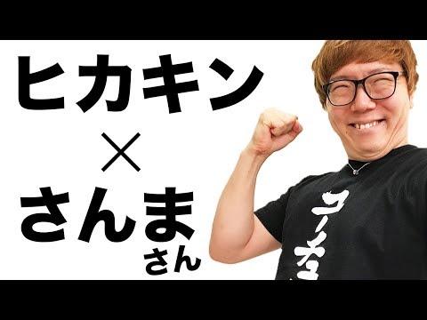 ヒカキン、明石家さんまさんに会う!ホンマでっか!?TV出るよ!8月9日(水)21時から!