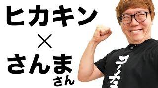ヒカキン、明石家さんまさんに会う!ホンマでっか!?TV出るよ!8月9日(水)21時から! HIKAKIN 検索動画 19