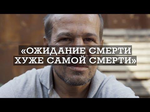 Исповедь бомжа-алкоголика Игоря. «Ожидание смерти хуже самой смерти»