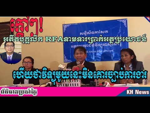 RFA staff demand money from RFA on November 22 2017