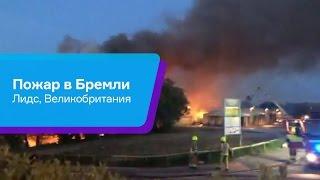 Пожар в Бремли, Лидс, Великобритания(Дым от этого пожара, отхватившего складские помещения, был видео даже с Холма Мосс. Горело помещение в Бремл..., 2016-05-31T07:52:16.000Z)