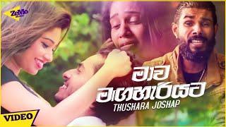 Mawa Maga Hariyata (මාව මඟහැරියට) - Thushara Joshep New Song | Diuranna Baha Neda 2 | Sinhala Sindu
