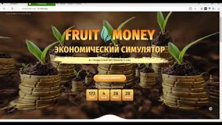 мой фруктовый сад игра с выводом денег