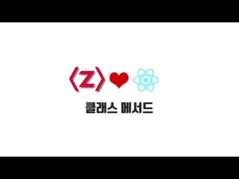 React 기본 강좌 1-7. 클래스 메서드