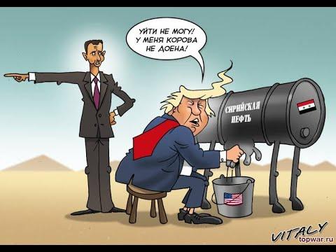 И. Полонский. Цель — нефть. США не уйдут из Сирии