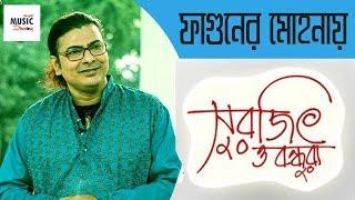 Faguner Mohonay ( ফাগুনের মোহনায়) | Surojit O Bondhura | Surojit Chatterjee | Bhoomi