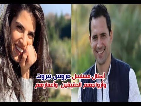 تعرف على أبطال مسلسل عروس بيروت وأزواجهم الحقيقين أعمارهم ودياناتهم ومعلومات عنهم Youtube