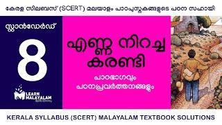 Std 8 മലയാളം - എണ്ണ നിറച്ച കരണ്ടി. Class 8 Malayalam - Enna Niracha Karandi.
