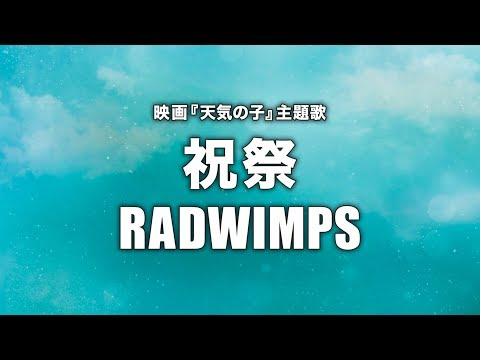 radwimps---celebration-[feat.toko-miura]-(cover-by-miki-fujisue/vo:yui-chinen)【lyrics】