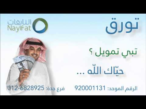Nayifat Financing Company Red Sea Video