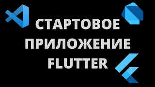Стартовое приложение Flutter screenshot 1