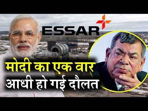 PM Modi के एक कानून ने Essar Steel को दिया जोरदार करंट, रूइया ब्रदर्स दौलत हुई आधी