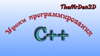 Уроки по С++. Урок 16 (Часть 2). Ссылки и указатели.