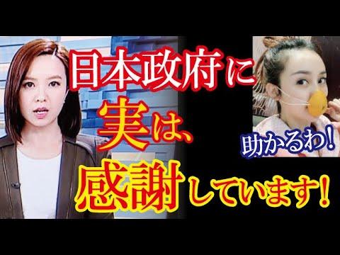 日本政府が打ち出した前代未聞の対策に在日外国人からは意外な反応が・・・(すごいぞJAPAN!)