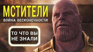 Мстители: Война бесконечности - все что вы не знали об этом фильме (2018)